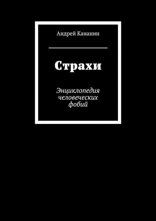 Страхи. Энциклопедия человеческих фобий