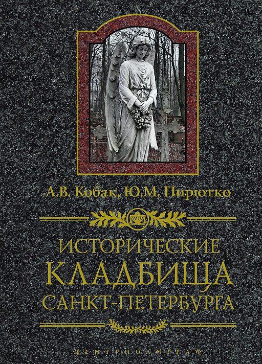 Исторические кладбища Санкт-Петербурга