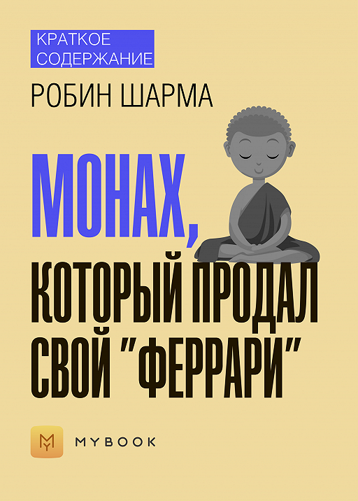 """Краткое содержание «Монах, который продал свой """"Феррари""""»"""