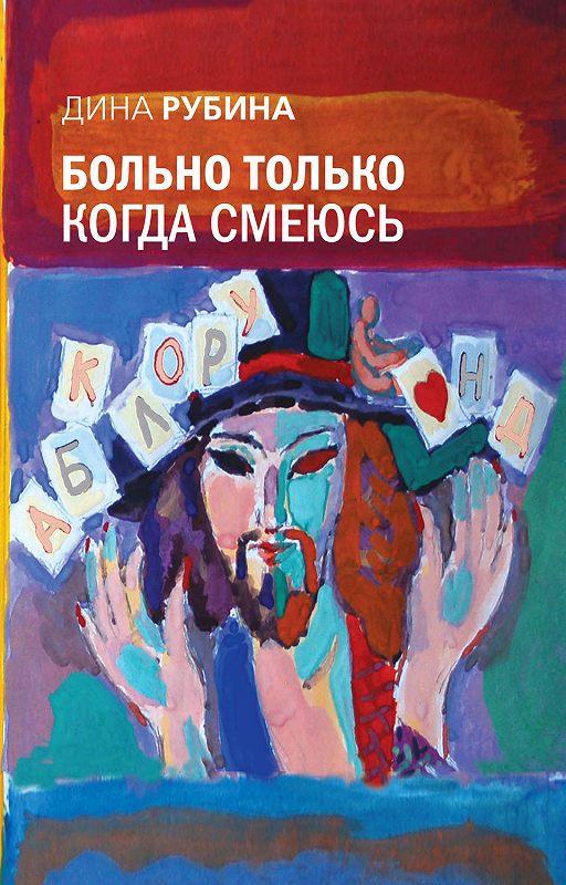 """Купить книгу """"Больно только когда смеюсь"""""""