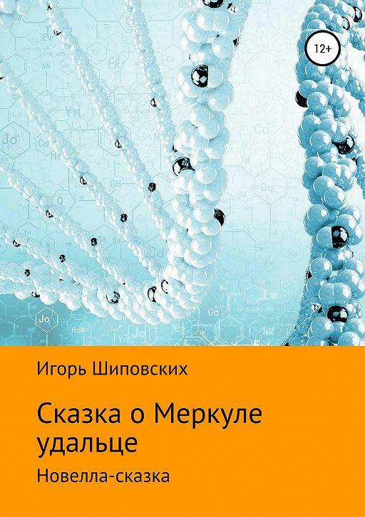 Сказка о Меркуле удальце