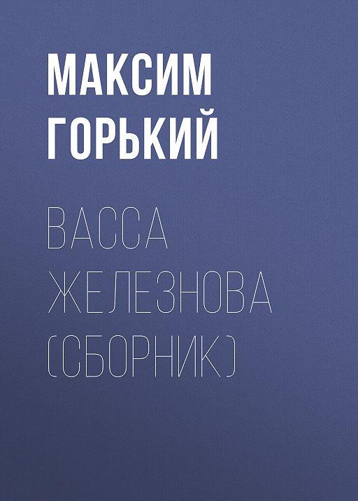 Васса Железнова (сборник)