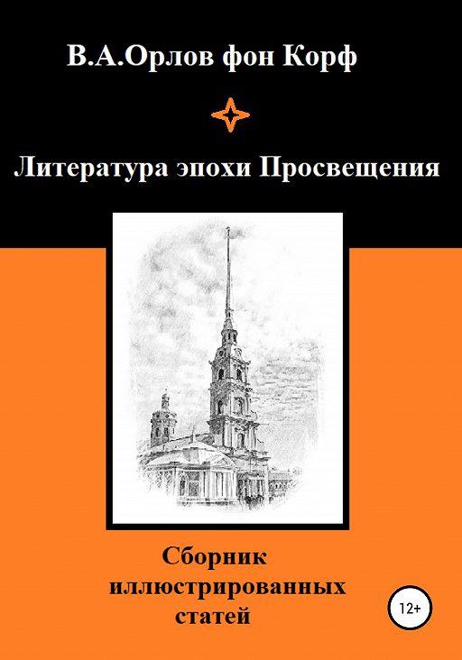 Литература эпохи Просвещения