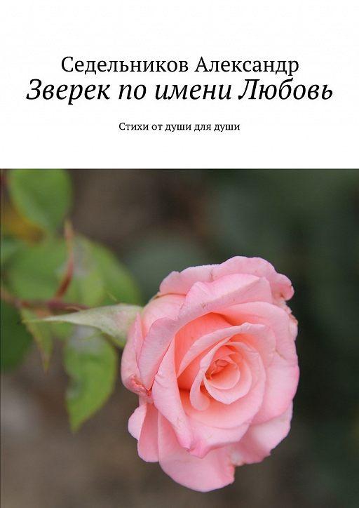 """Купить книгу """"Зверек поимени Любовь. Стихи отдуши длядуши"""""""