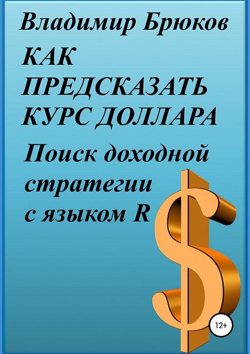 Как предсказать курс доллара. Поиск доходной стратегии с языком R