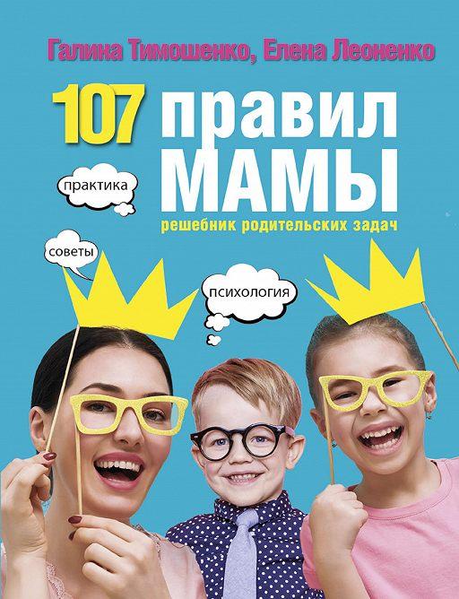 107 правил мамы. Решебник родительских задач