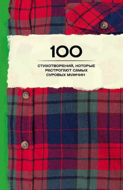 """Купить книгу """"100 стихотворений, которые растрогают самых суровых мужчин (сборник)"""""""