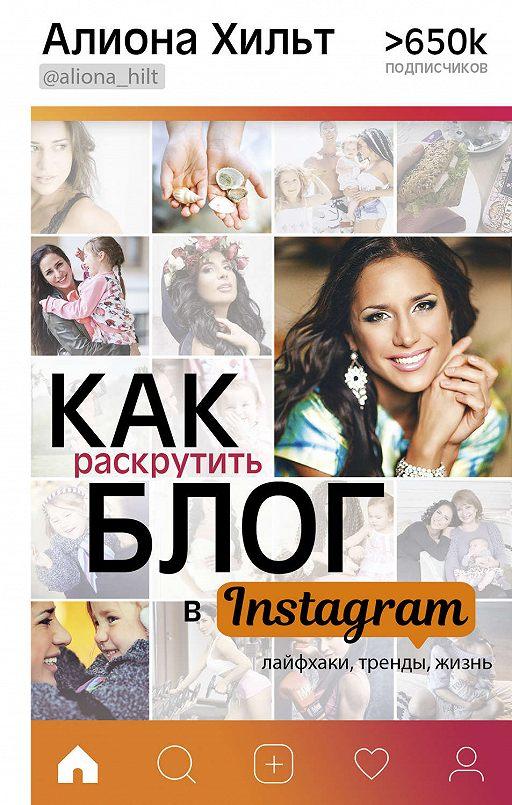 """Купить книгу """"Как раскрутить блог в Instagram: лайфхаки, тренды, жизнь"""""""