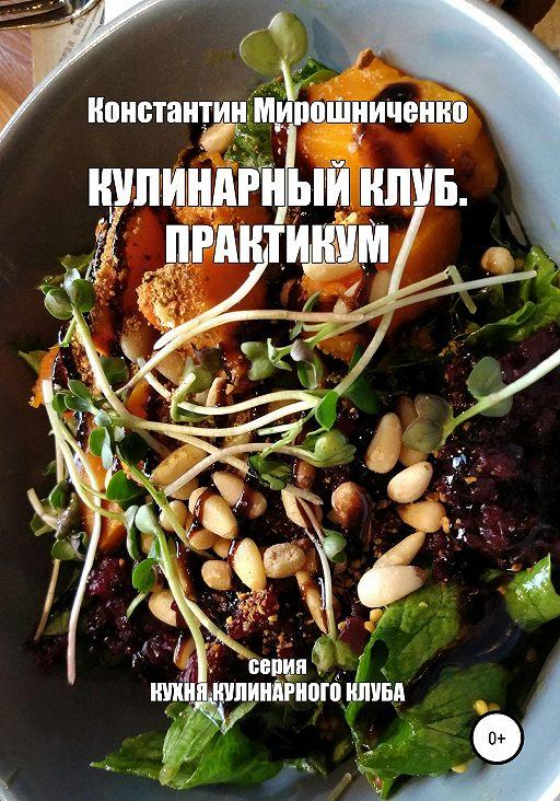 Кулинарный Клуб. Практикум