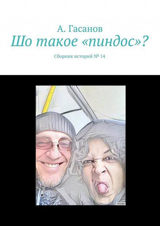 Шо такое «пиндос»? Сборник историй№ 14