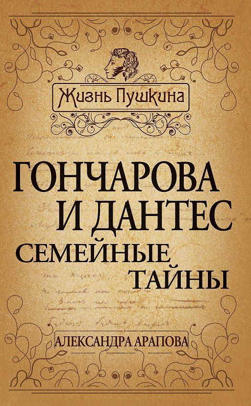 Гончарова и Дантес. Семейные тайны