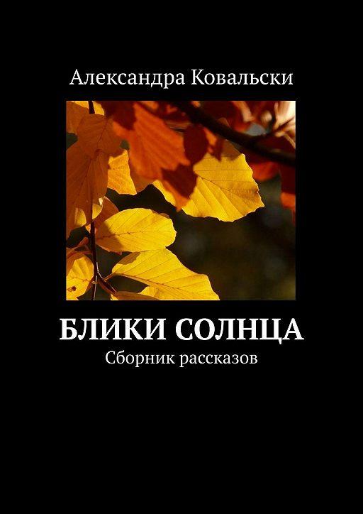 """Купить книгу """"Блики Солнца. Сборник рассказов"""""""