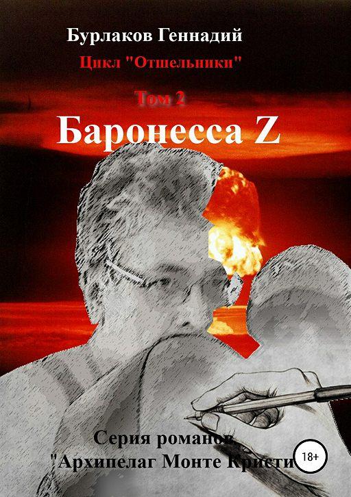 Баронесса Z. Цикл «Отшельники». Том 2