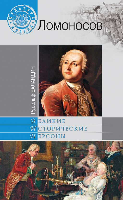 """Купить книгу """"Ломоносов"""""""