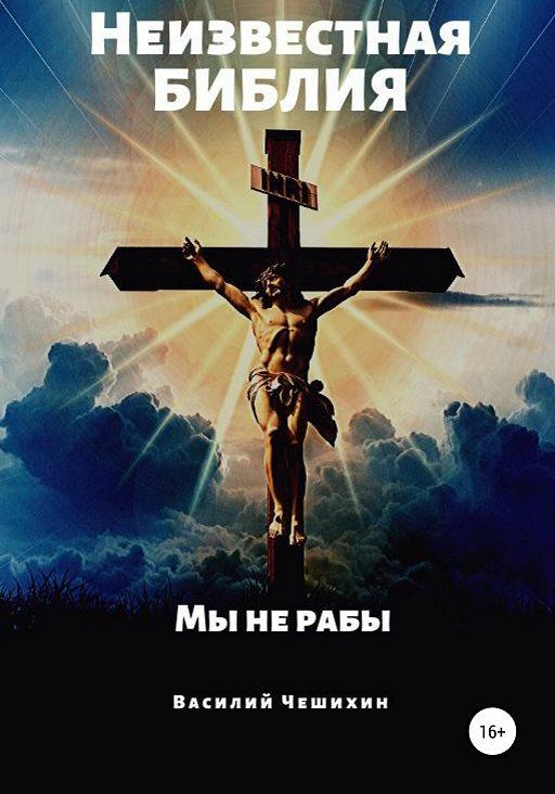 Неизвестная Библия