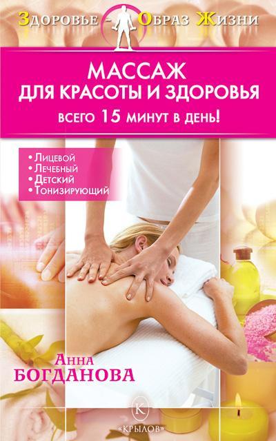 Массаж для красоты и здоровья