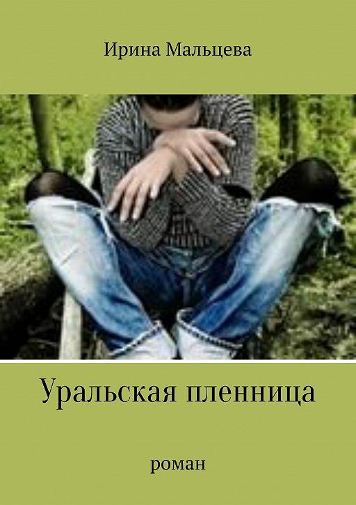Уральская пленница