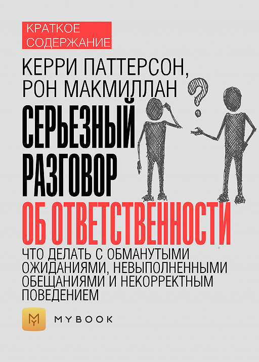 Краткое содержание «Серьезный разговор об ответственности. Что делать с обманутыми ожиданиями, невыполненными обещаниями и некорректным поведением»