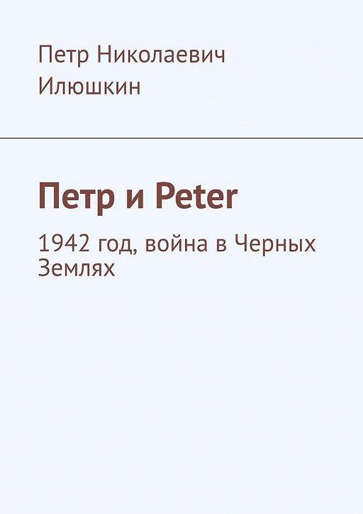 """Купить книгу """"Петр иPeter. 1942год, война вЧерных Землях"""""""
