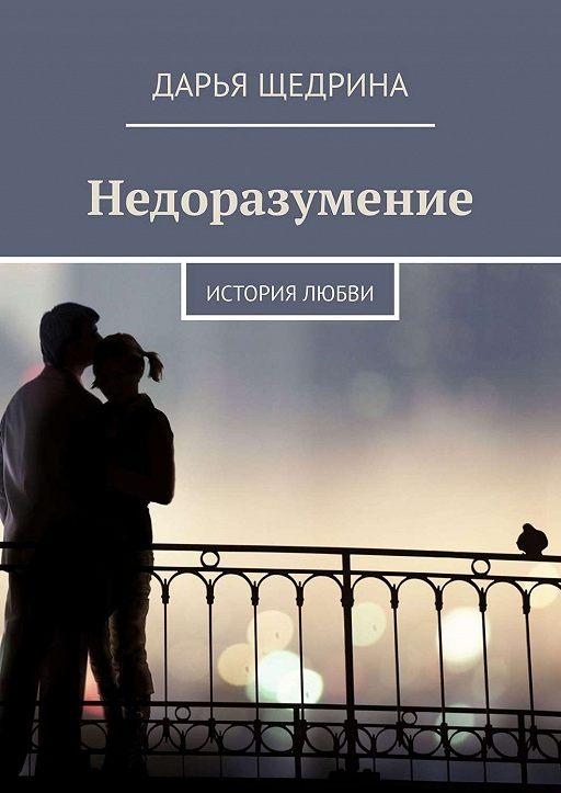 Недоразумение. История любви