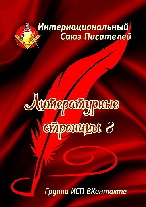 Литературные Страницы–8. Группа ИСП ВКонтакте
