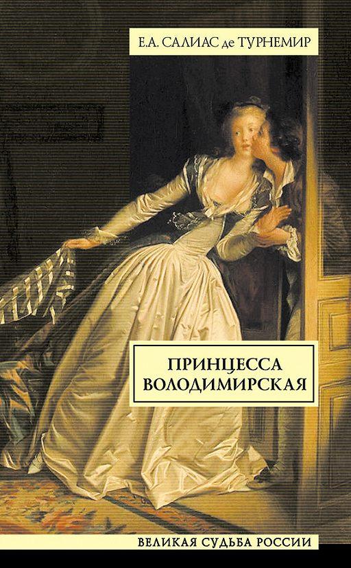Принцесса Володимирская