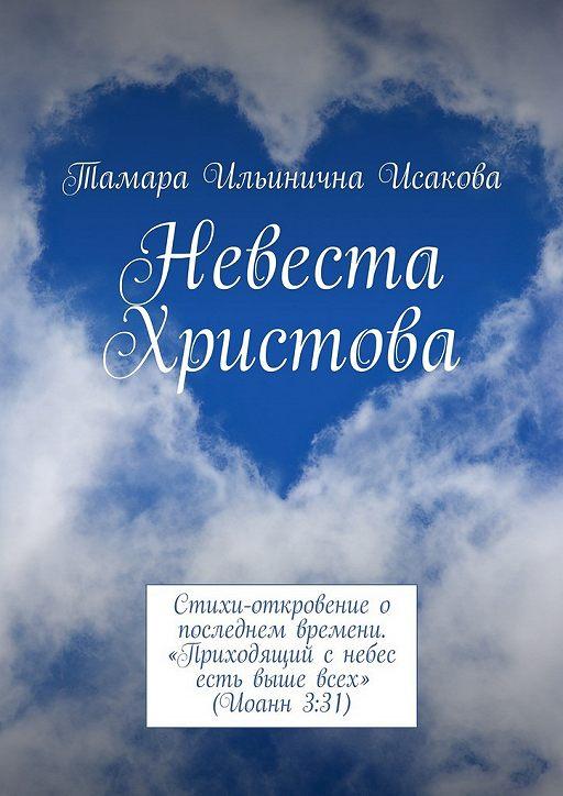 """Купить книгу """"Невеста Христова. Стихи-откровение о последнем времени. «Приходящий с небес есть выше всех» (Иоанн 3:31)"""""""