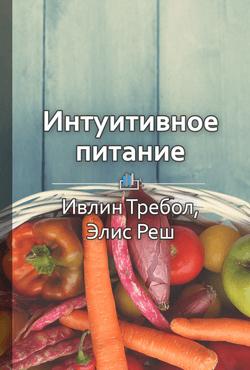 Краткое содержание «Интуитивное питание: новый революционный подход к питанию. Без ограничений, без правил, без диет»