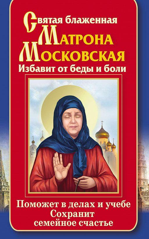 """Купить книгу """"Святая блаженная Матрона Московская. Избавит от беды и боли. Поможет в делах и учебе. Сохранит семейное счастье"""""""