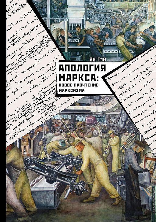 Апология Маркса: Новое прочтение Марксизма