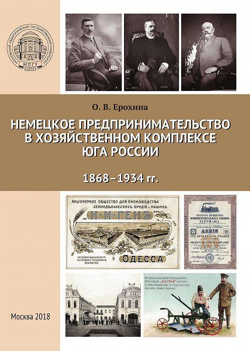 Немецкое предпринимательство в хозяйственном комплексе Юга России, 1868-1934 гг.