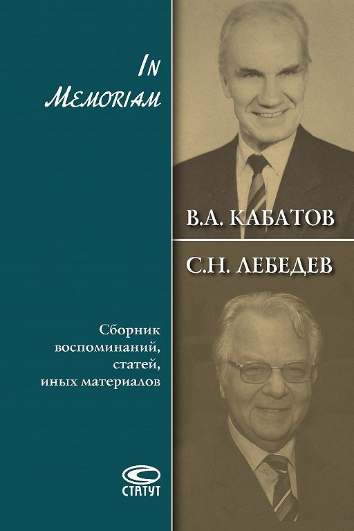 In Memoriam. Сборник воспоминаний, статей, иных материалов
