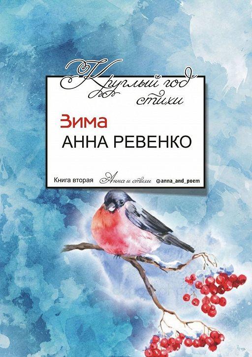 Круглый год стихи.Зима