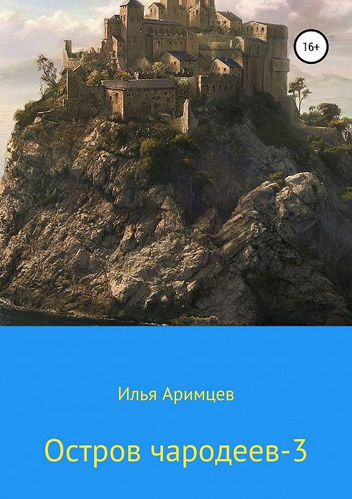 Остров чародеев-3