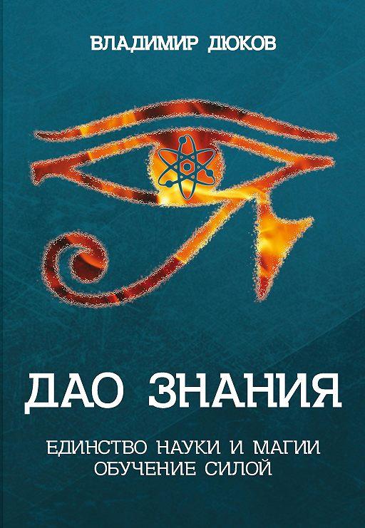 Дао знания. Единство науки и магии. Обучение Силой