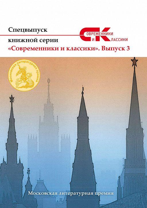 Спецвыпуск книжной серии «Современники и классики». Выпуск 3