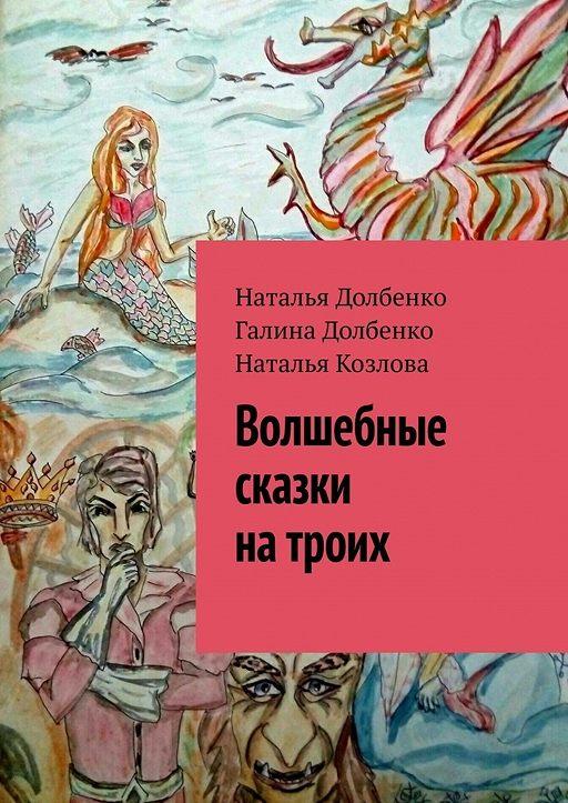 """Купить книгу """"Волшебные сказки натроих"""""""