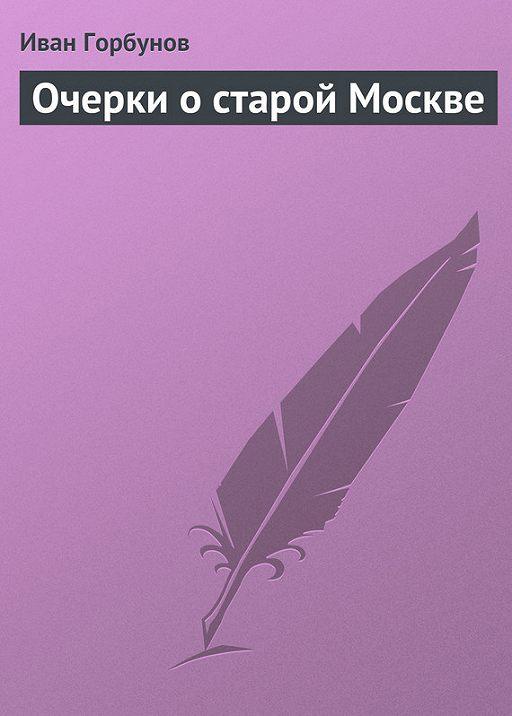 Очерки о старой Москве