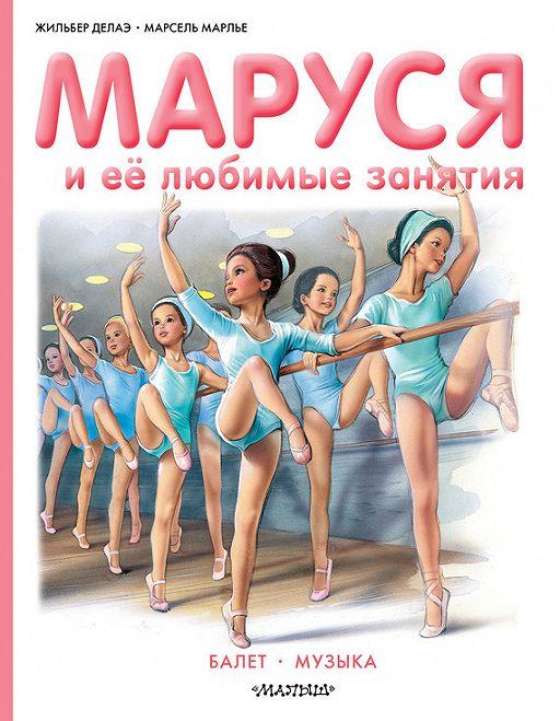 Маруся и её любимые занятия: Балет. Музыка