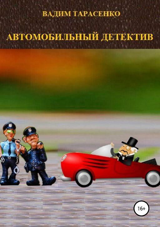Автомобильный детектив