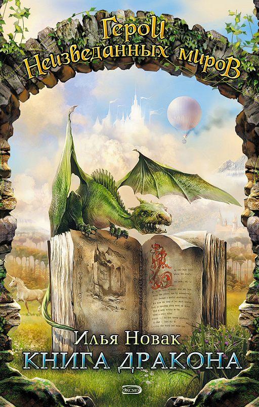 Книга дракона (сборник)