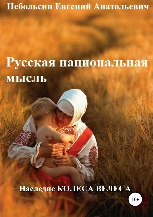 Русская национальная мысль. Наследие Колеса Велеса