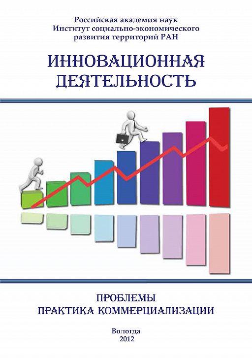 Инновационная деятельность: проблемы, практика коммерциализации (сборник)