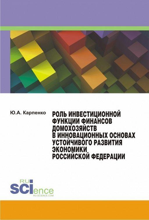 Роль инвестиционной функции финансов домохозяйств в инновационных основах устойчивого развития экономики Российской Федерации