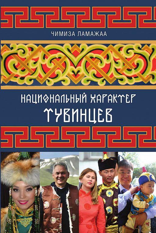 """Купить книгу """"Национальный характер тувинцев"""""""