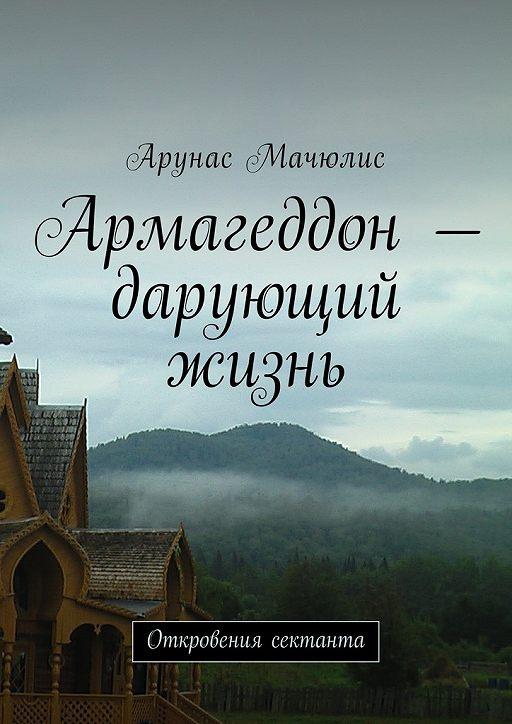 Армагеддон– дарующий жизнь. Откровения сектанта