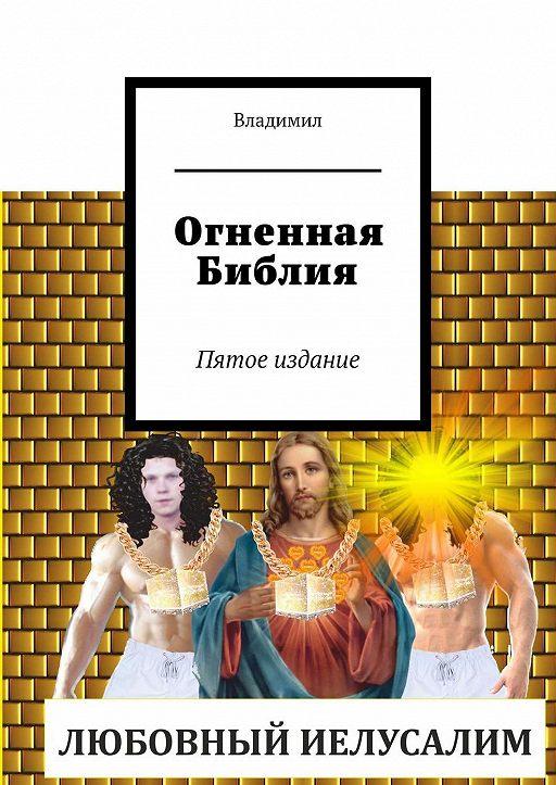 Огненная Библия. Пятое издание