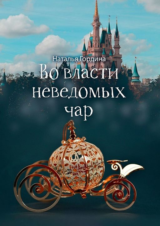 """Купить книгу """"Вовласти неведомыхчар"""""""