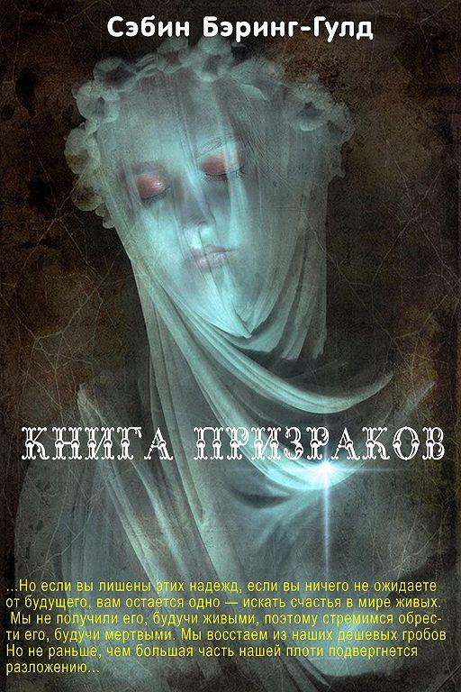 Книга Призраков