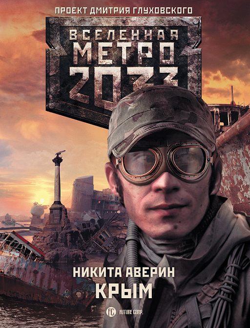 Метро 2033: Крым